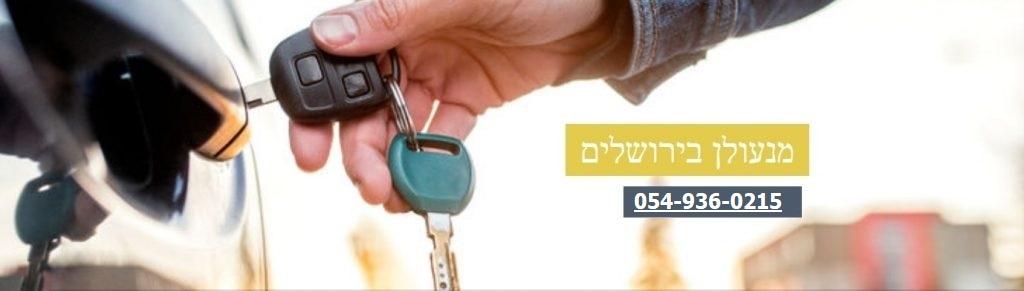 מנעולן בירושלים 24 שעות